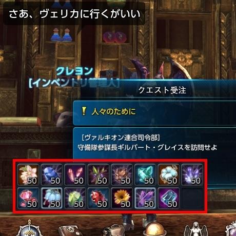 TERA_ScreenShot_20130826_215600.jpg