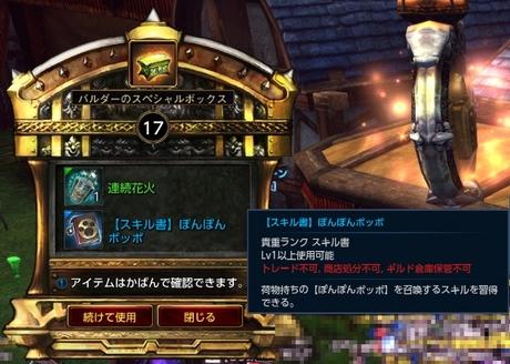 TERA_ScreenShot_20131110_002438.jpg